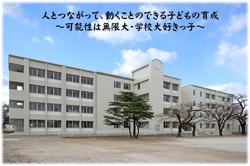 ホーム - コミュニティ・スクール 福間小